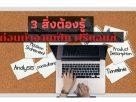 3 สิ่งต้องรู้ ก่อนทำงานเป็นฟรีแลนซ์