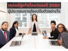 เทรนด์ธุรกิจใดมาแรงปี 2020 ผู้ประกอบการต้องปรับตัวอย่างไร