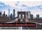 New Frontiers ส่องเทรนด์ตลาดใหม่ พร้อมปรับกลยุทธ์