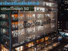 อาชีพเสริมหลักเลิกงาน เทรนด์ใหม่ยุค 5G