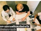 จัดระบบงานฟรีแลนซ์อย่างไร ไม่ให้ขัดกับงานประจำ