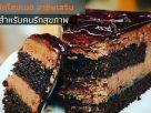 เค้กโฮมเมด อาชีพเสริม สำหรับคนรักสุขภาพ