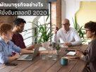 พัฒนาธุรกิจอย่างไร ให้ยั่งยืนตลอดปี 2020