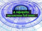 4 กลุ่มธุรกิจ ที่กระแสมาแรงในปี 2020