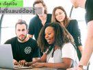 หางานฟรีแลนซ์ดี ๆ ได้อย่างไร และต้องทำอย่างไร