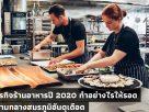 ธุรกิจร้านอาหารปี 2020 ทำอย่างไรให้รอด ท่ามกลางสมรภูมิอันดุเดือด
