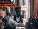 ธุรกิจ SME 3 ข้อผิดพลาด ห้ามมี
