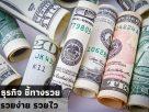 4 ธุรกิจ ชี้ทางรวย รวยง่าย รวยไว