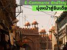 E-Commerce ยักษ์ใหญ่ มุ่งหน้าสู่อินเดีย