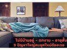 ไม่มีบ้านอยู่ – ตกงาน – อายุสั้น 3 ปัญหาใหญ่คนยุคใหม่ต้องเจอ