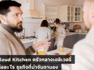 Cloud Kitchen ครัวกลางเดลิเวอรี่ คืออะไร ธุรกิจที่น่าจับตามอง