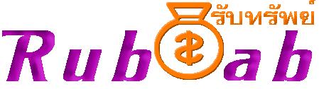 RubZab.com : รับทรัพย์