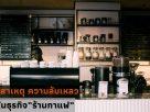 """5 สาเหตุ ความล้มเหลว ในธุรกิจ""""ร้านกาแฟ"""""""