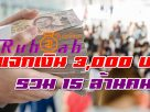 "ข่าวดี! ""แจกเงิน 3,000 บาท"" รวม 15 ล้านคน – จ้างงานบัณฑิตจบใหม่ 260,000 ตำแหน่ง"