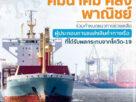เร่งช่วยเหลือผู้ประกอบการขนส่งสินค้าทางเรือที่ได้รับผลกระทบจากโควิด-19